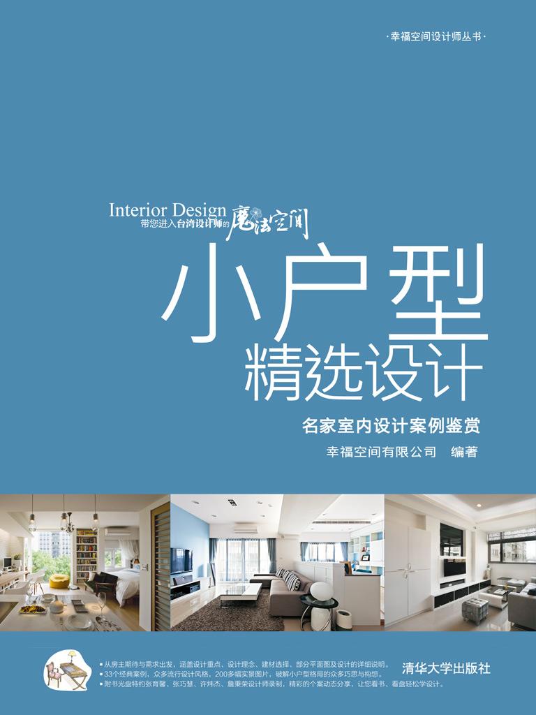 小户型精选设计:名家室内设计案例鉴赏