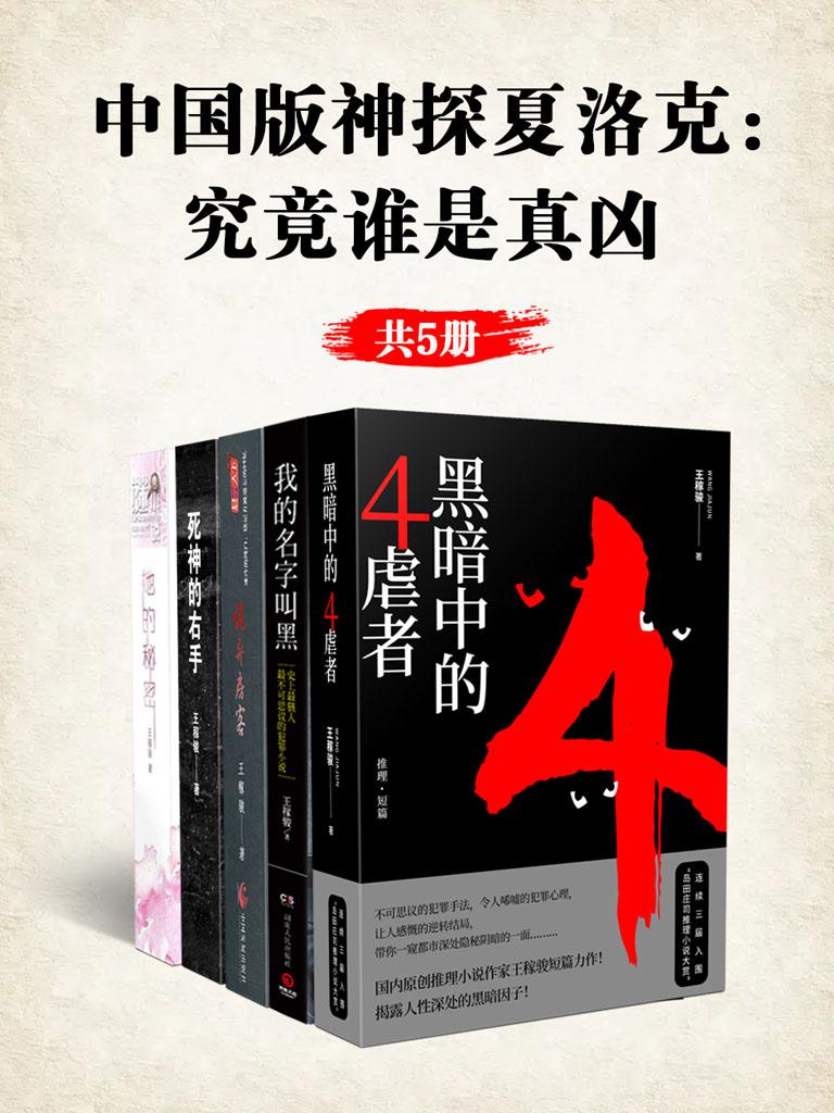 中国版神探夏洛克:究竟谁是真凶(共5册)