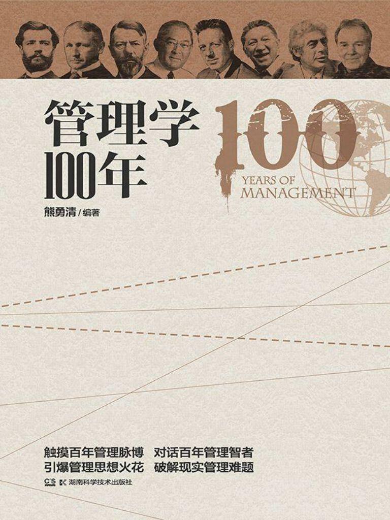 管理学100年