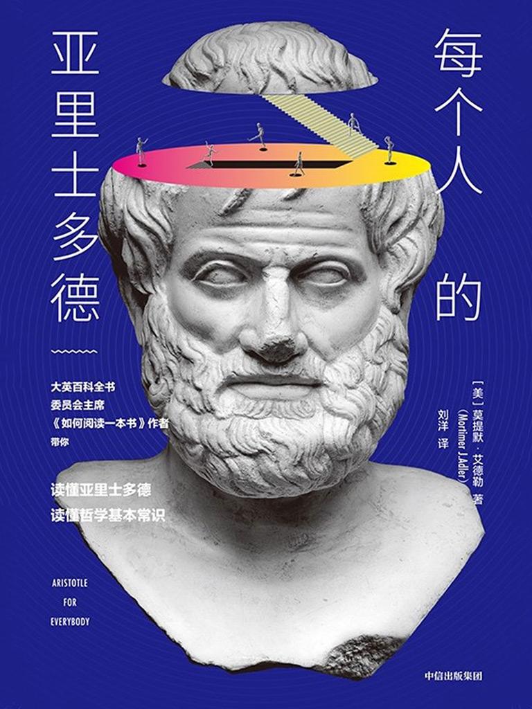 每个人的亚里士多德