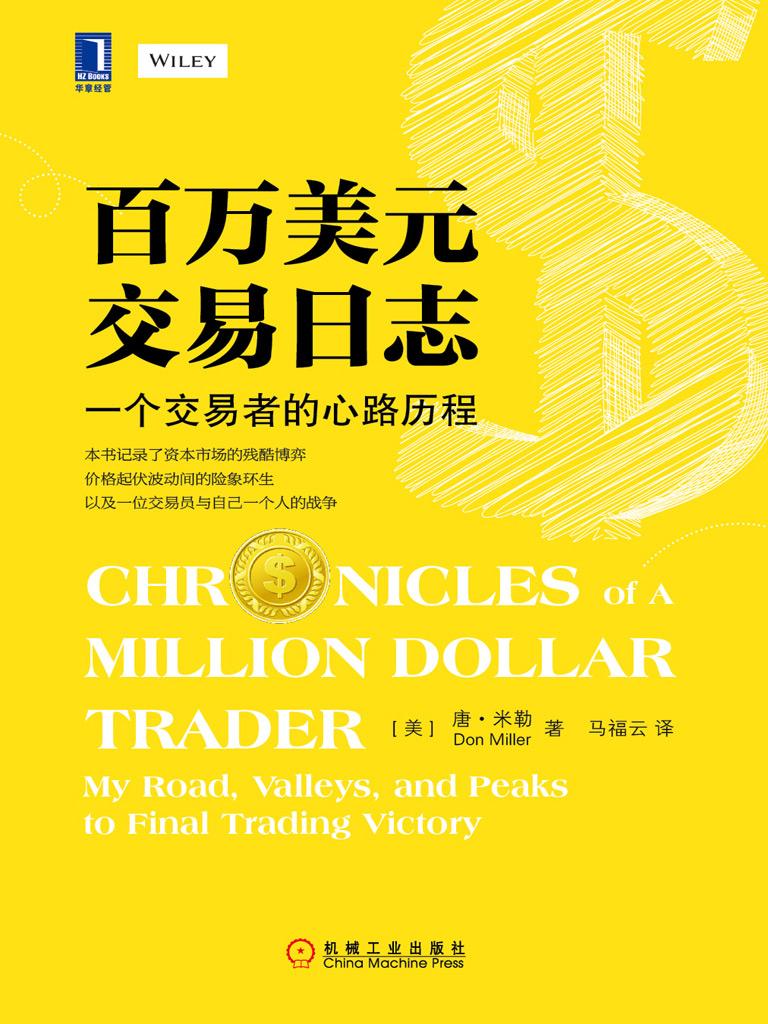 百萬美元交易日志:一個交易者的心路歷程