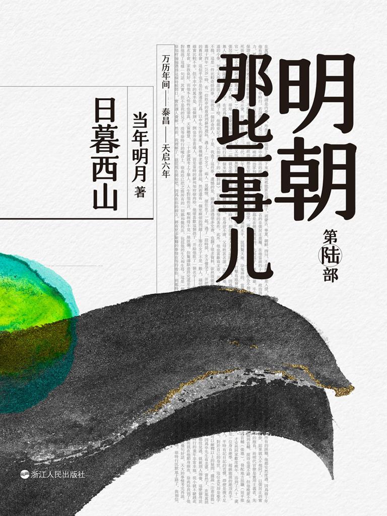 明朝那些事儿 第陆部:日暮西山(2020版)