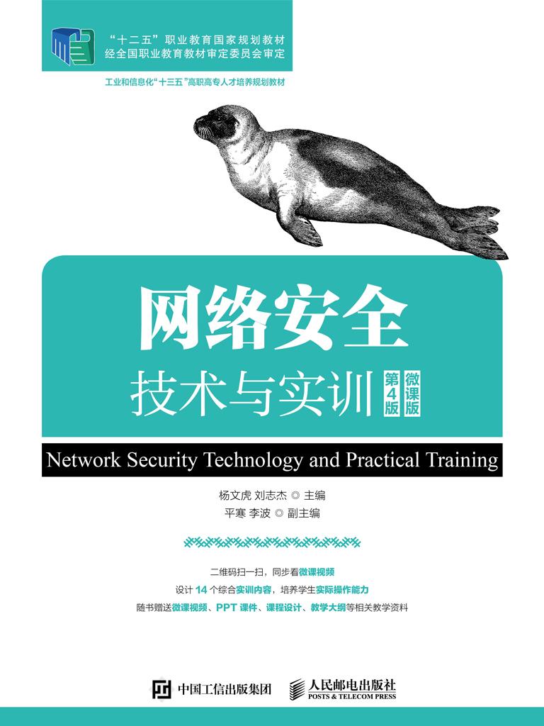 网络安全技术与实训(第4版)