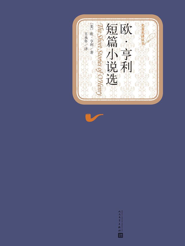欧·亨利短篇小说选(名著名译丛书)
