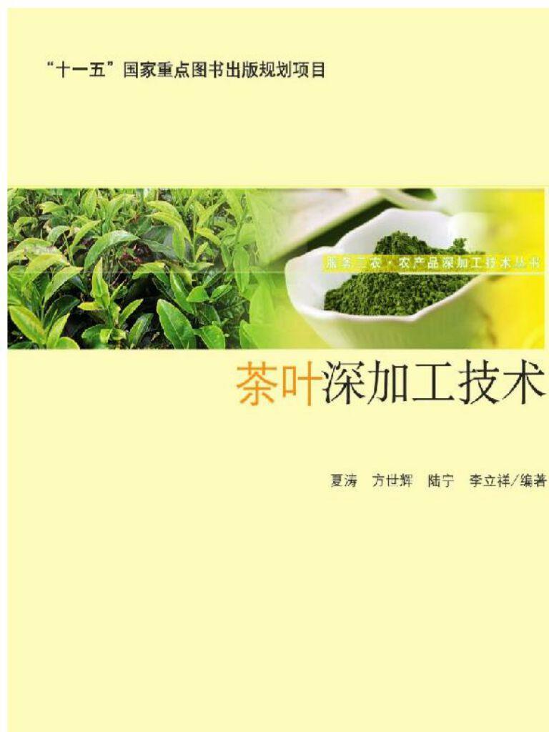 茶叶深加工技术