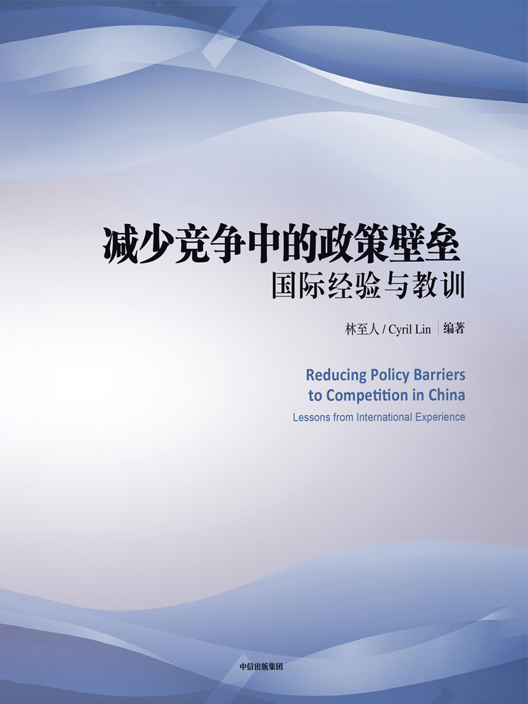 减少竞争中的政策壁垒:国际经验与教训