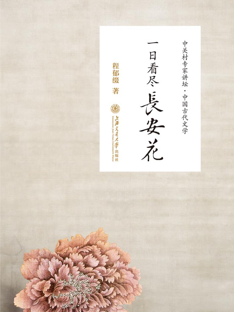 一日看尽长安花:听北大教授畅讲中国古代文学