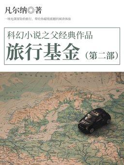 凡尔纳经典作品:旅行基金(第二部)