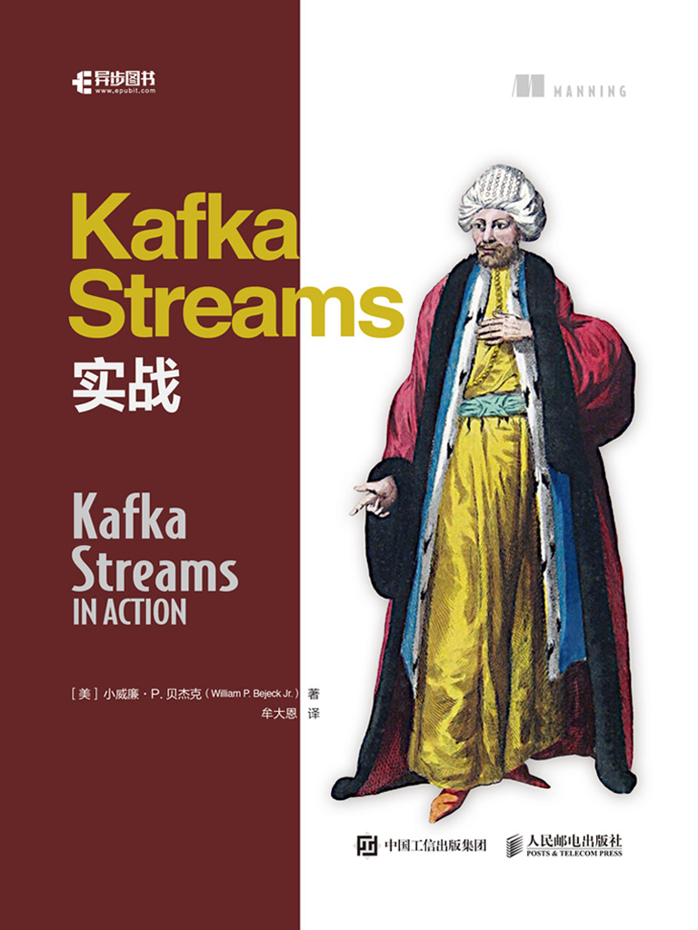 Kafka Streams实战