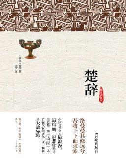 楚辞(精装典藏本)