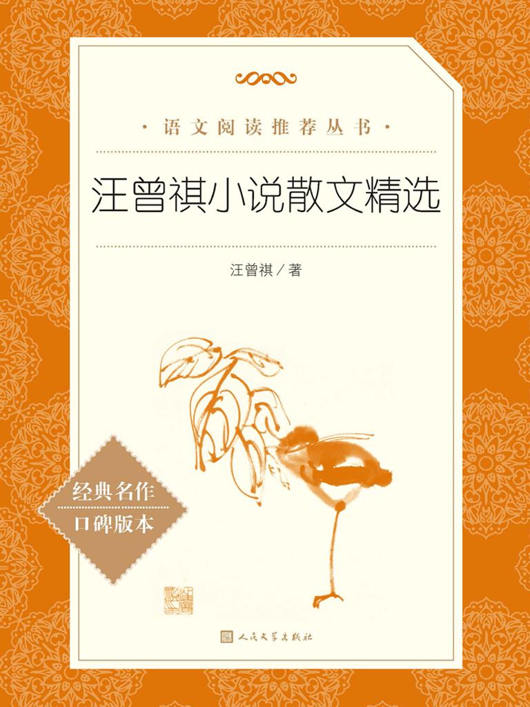 汪曾祺小说散文精选(语文阅读推荐丛书)