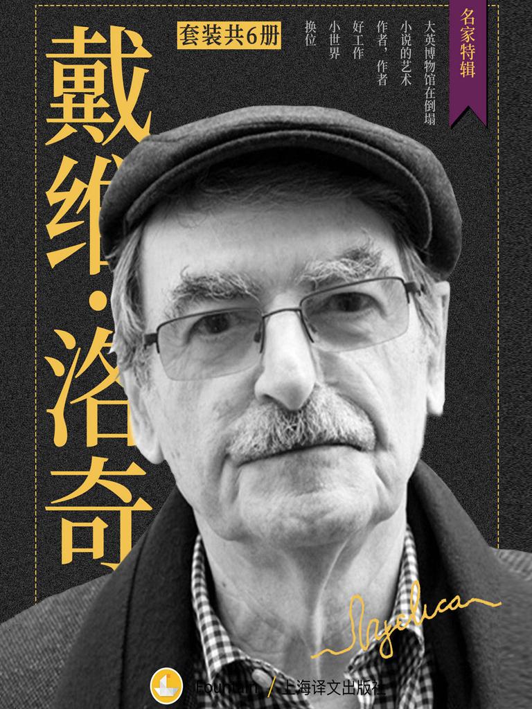 戴维·洛奇文学作品集(套装共6册)