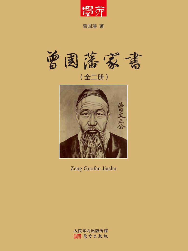 曾国藩家书(全二册)
