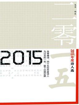 2015年度诗人选