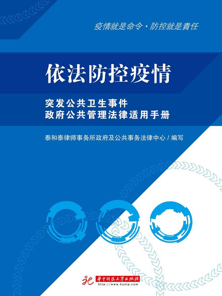 依法防控疫情:突发公共卫生事件政府公共管理法律使用手册