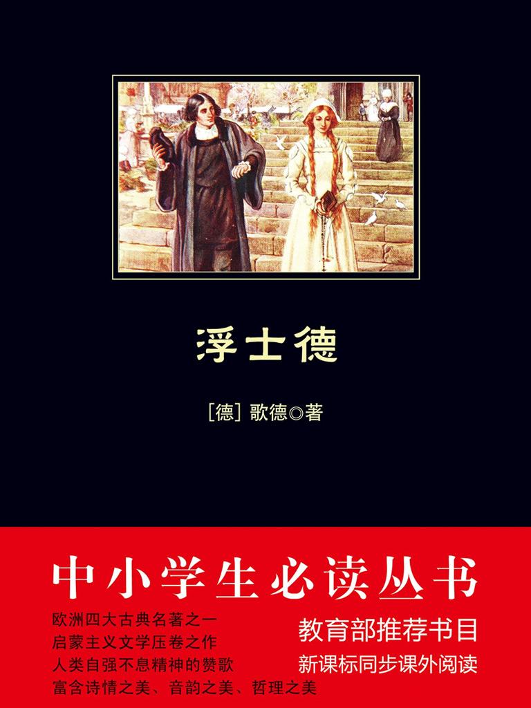 浮士德(中小学生必读丛书)