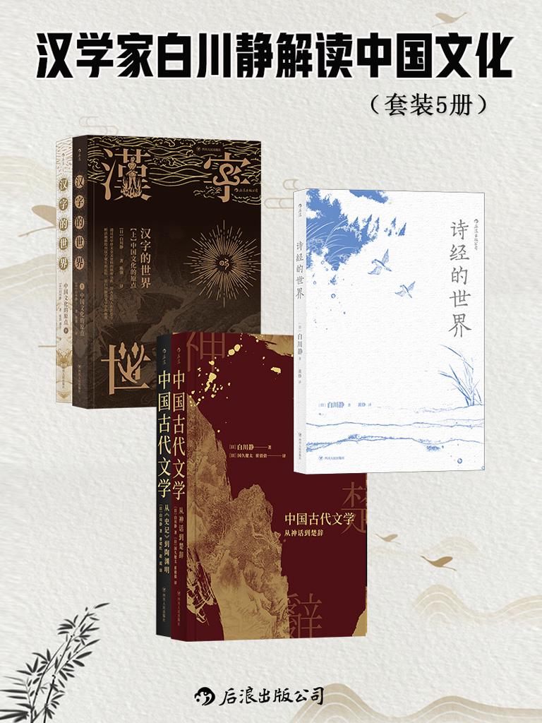 汉学家白川静解读中国文化(套装共5册)