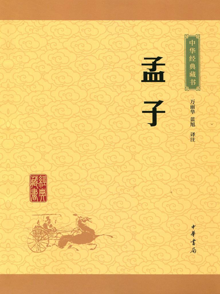 孟子(中华经典藏书 升级版)