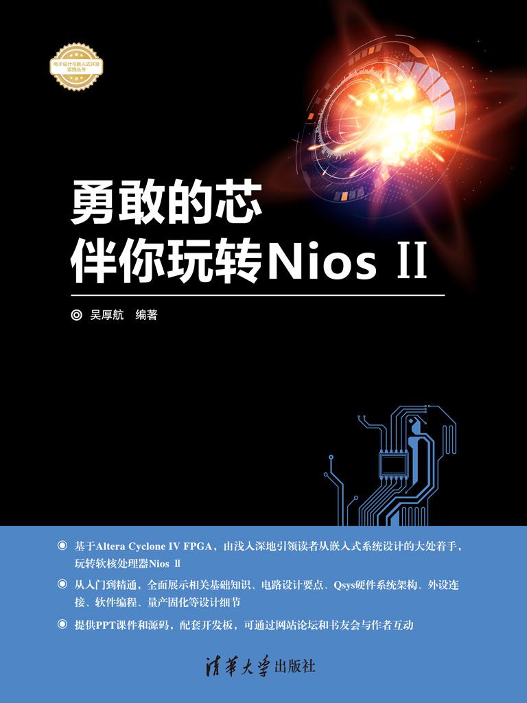 勇敢的芯伴你玩转Nios II