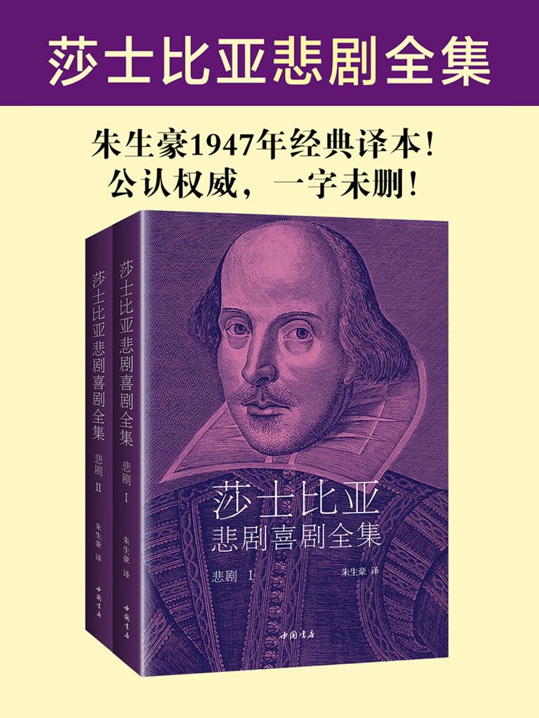 莎士比亚悲剧全集(共二册)
