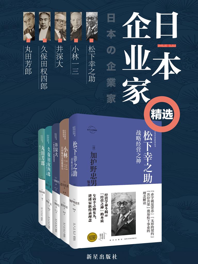 日本企业家精选集(共五册)