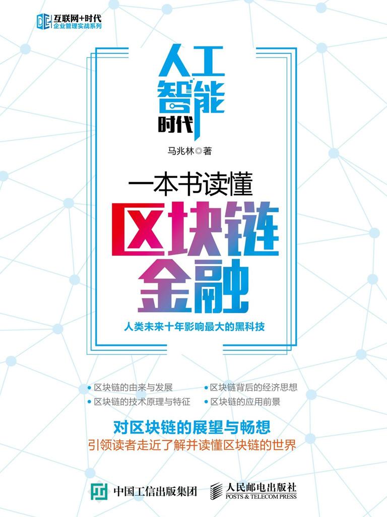 人工智能时代,一本书读懂区块链金融(互联网+时代企业管理实战系列)