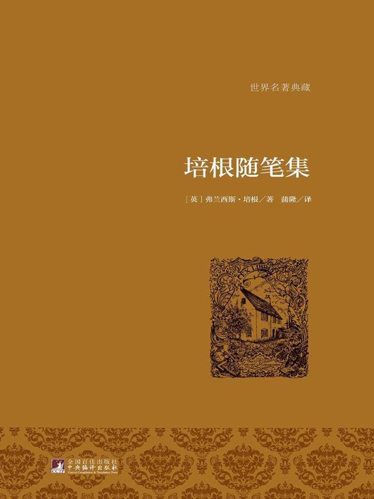 培根随笔集(世界名著典藏)