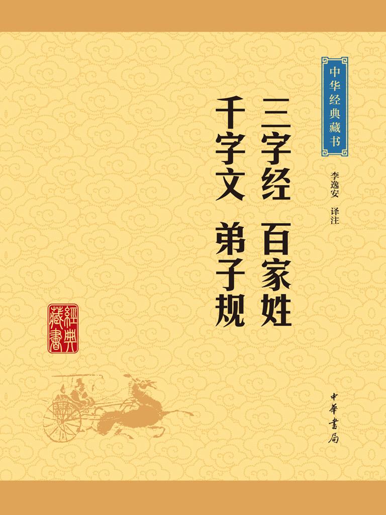三字经·百家姓·千字文·弟子规(中华经典藏书 升级版)