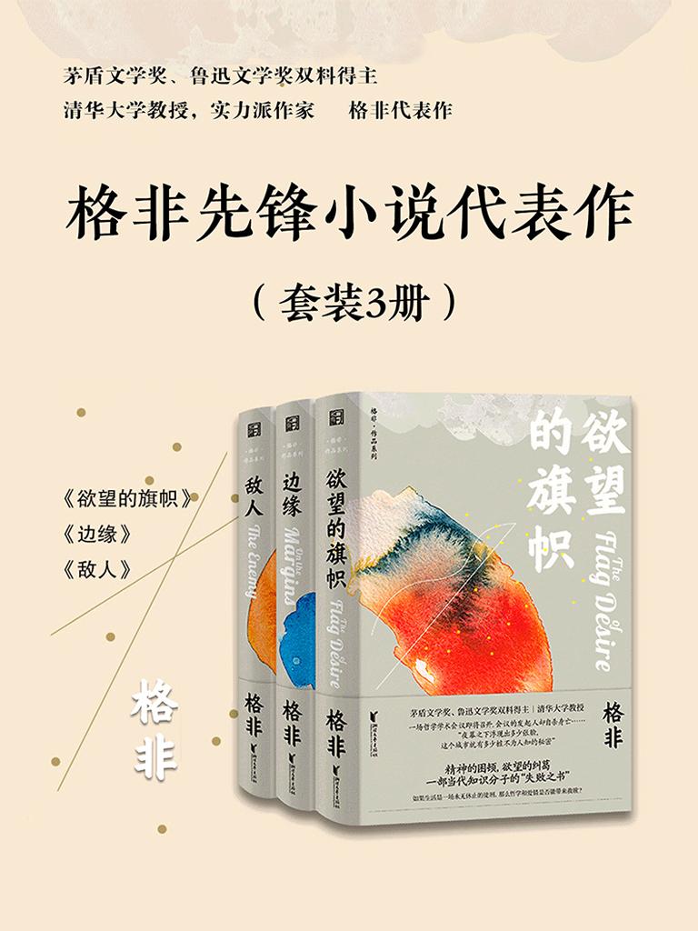 格非先锋小说代表作(共三册)