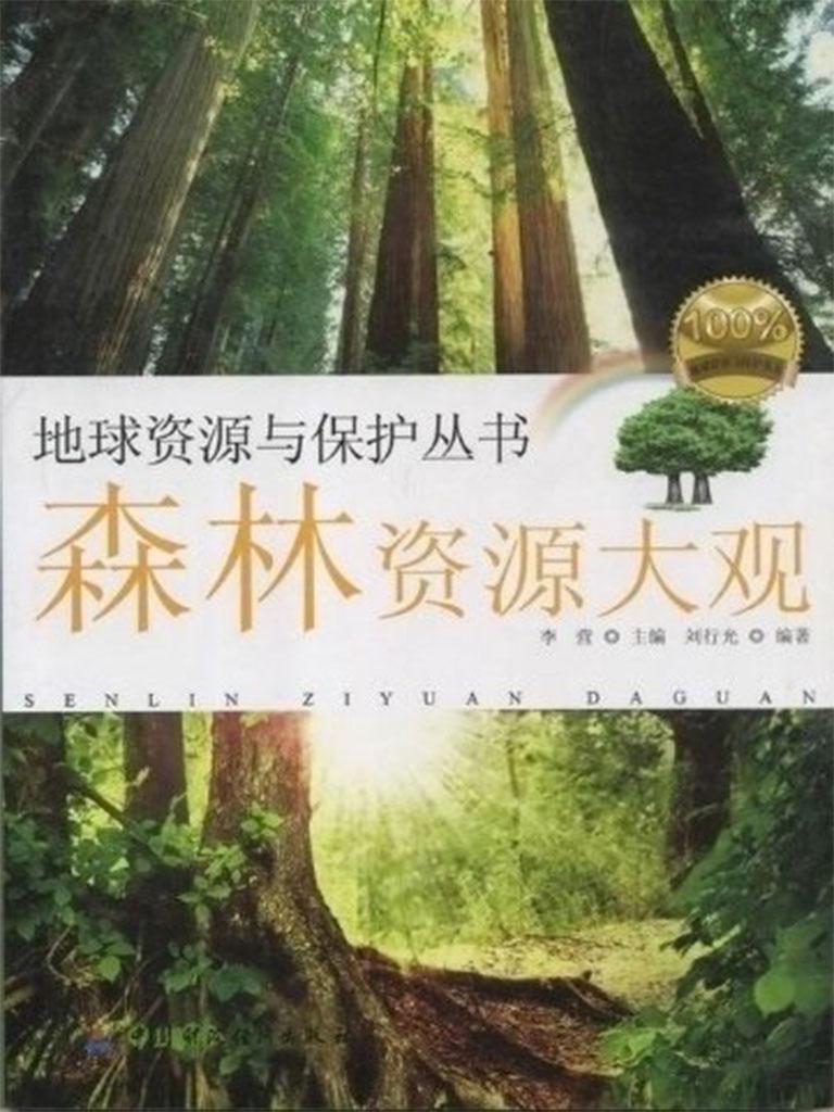 地球资源与保护丛书:森林资源大观
