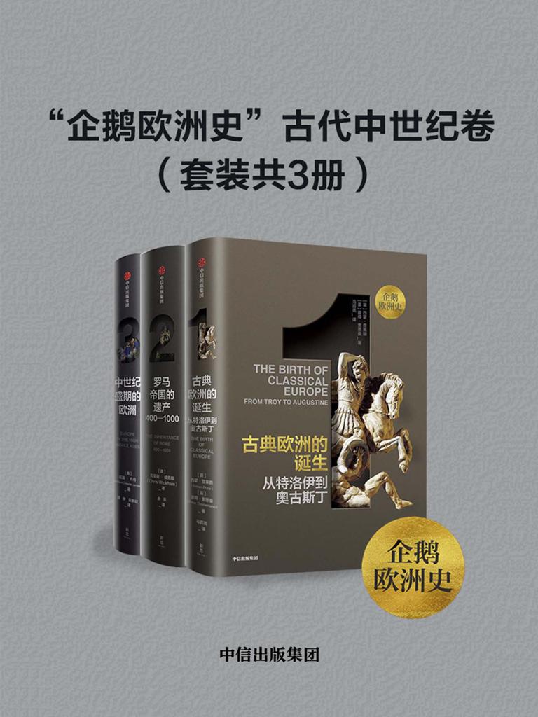 『企鹅欧洲史』古代中世纪卷(共三册)