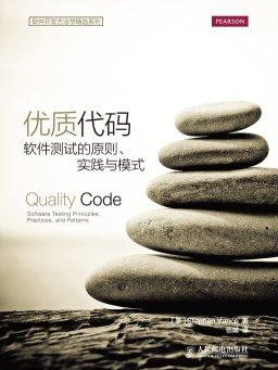优质代码:软件测试的原则、实践与模式