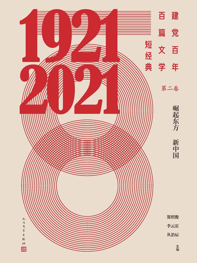 建党百年百篇文学短经典·第二卷:崛起东方新中国