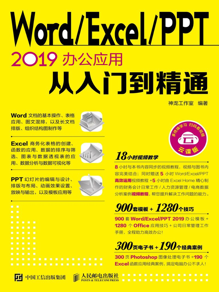 Word|Excel|PPT 2019办公应用从入门到精通
