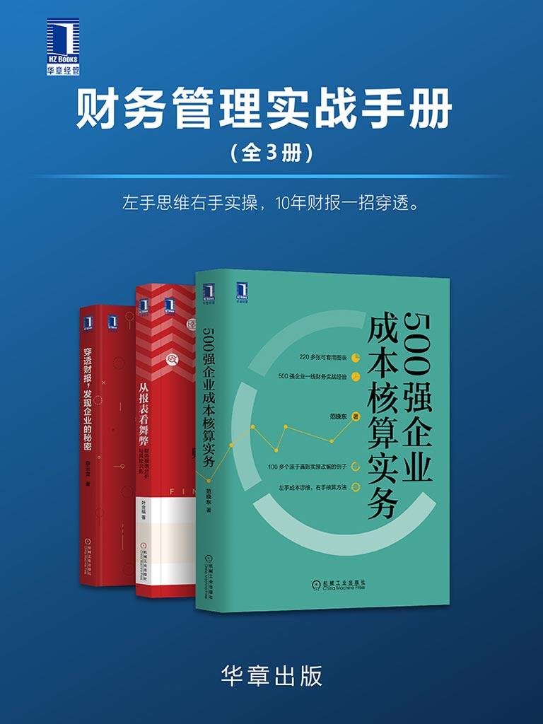 财务管理实战手册(全三册)