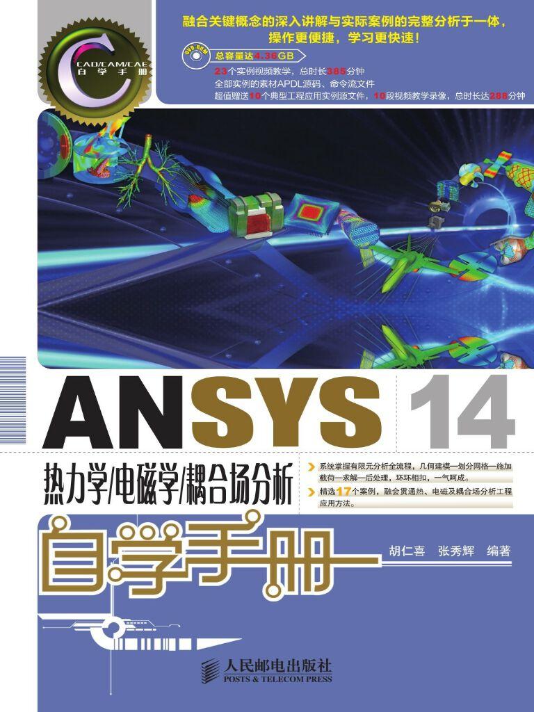 ANSYS 14热力学/电磁学/耦合场分析自学手册