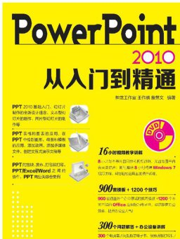 PowerPoint 2010从入门到精通