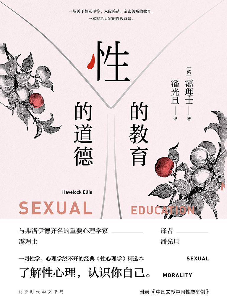 性的教育 性的道德