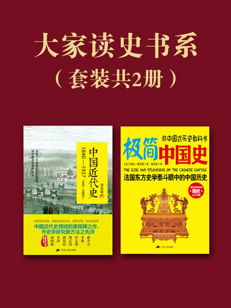 大家读史书系(极简中国史|中国近代史 共2册)
