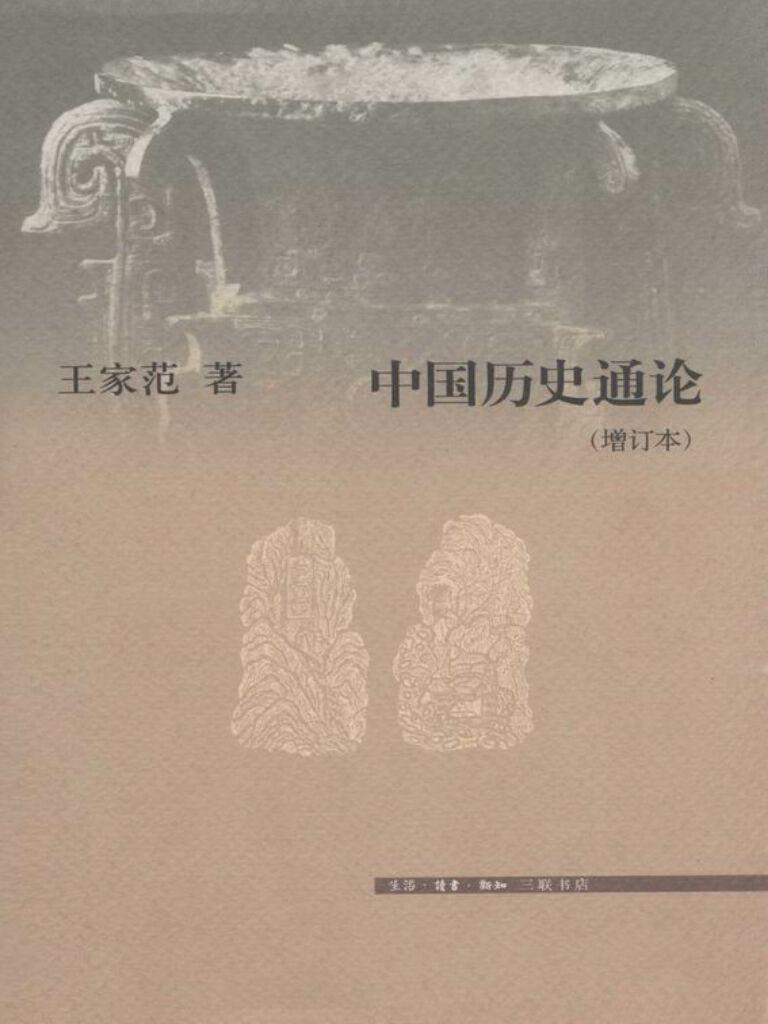中国历史通论(增订版)