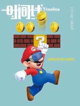 时间线(2016年7-8月合刊)