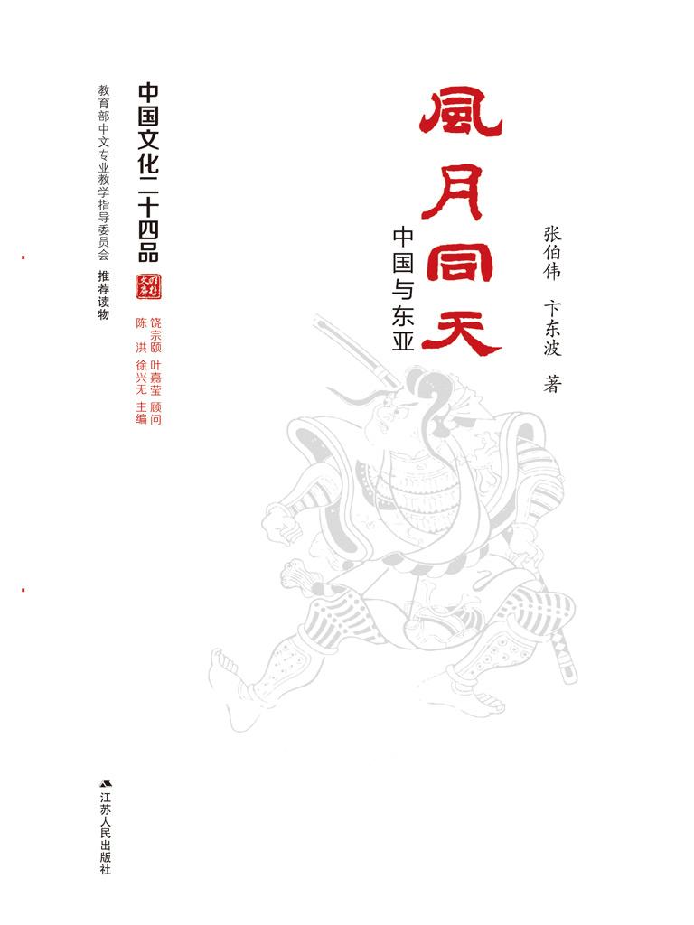 风月同天:中国与东亚