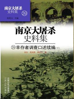 南京大屠杀史料集第三十九册:幸存者调查口述续编(下)