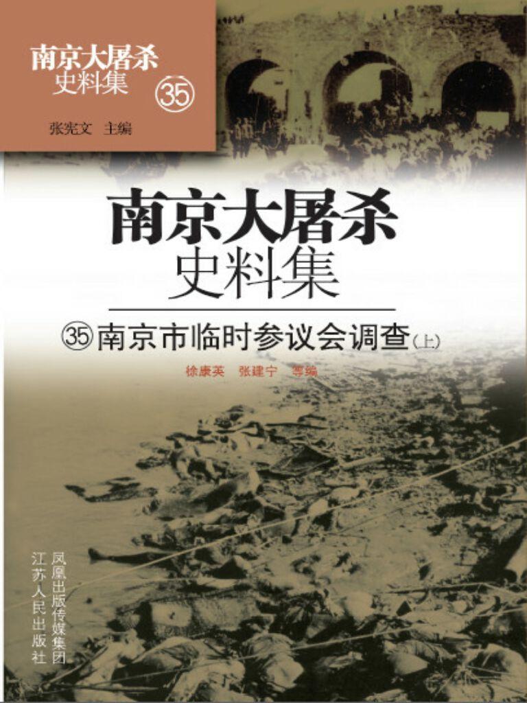 南京大屠杀史料集第三十五册:南京临时参议会调查(上)