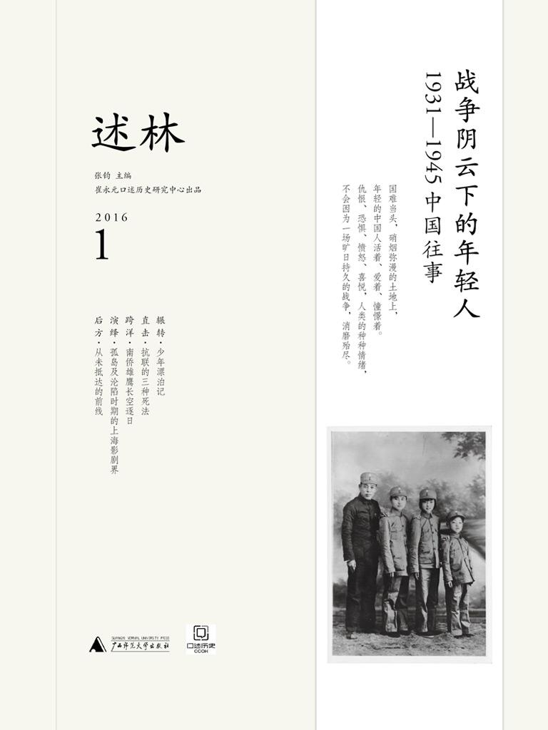 战争阴云下的年轻人:1931-1945中国往事