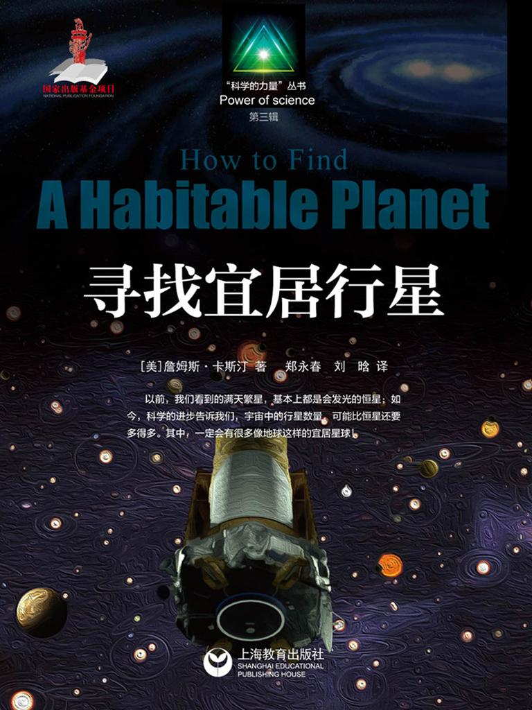 寻找宜居行星