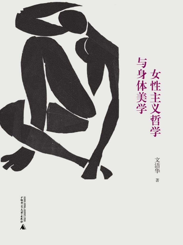女性主义哲学与身体美学
