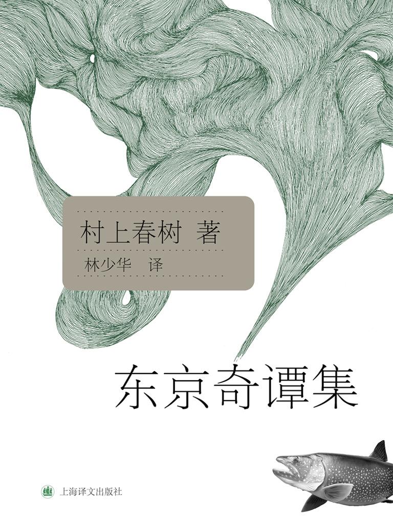东京奇谭集(村上春树作品)