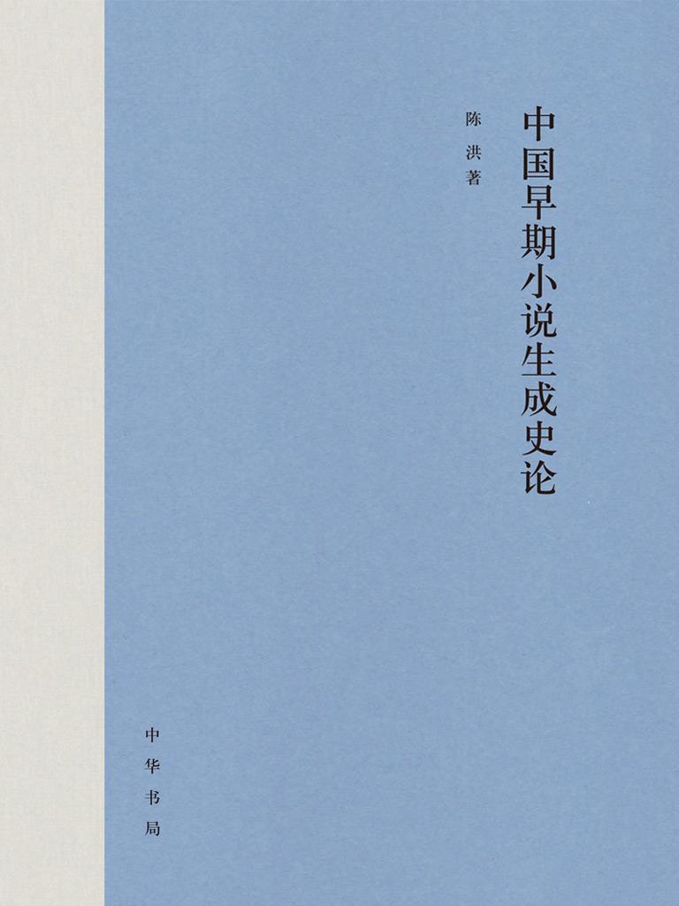 中國早期小說生成史論