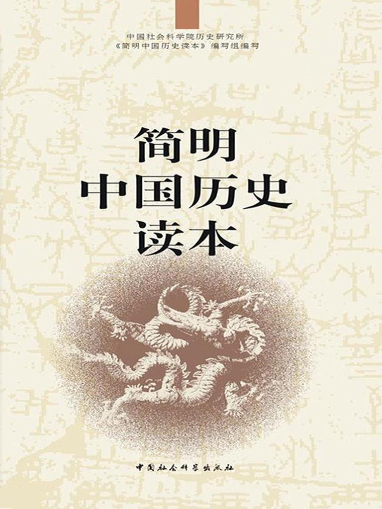 简明中国历史读本